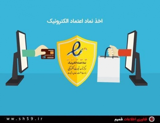 مجوزهای کسب و کارهای اینترنتی